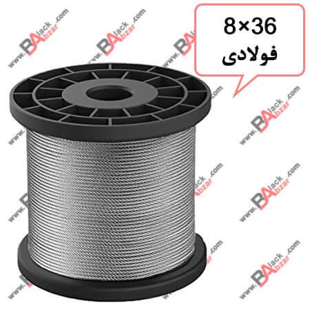 سیم بکسل 36*8 فولادی | بلک ابزار